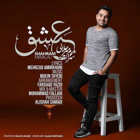 شهرام میرجلالی - عشق