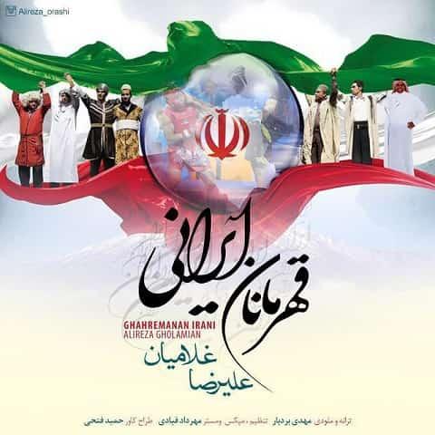 علیرضا غلامیان - قهرمانان ایرانی