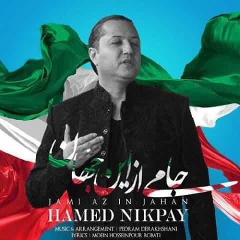حامد نیک پی - جامی از این جهان