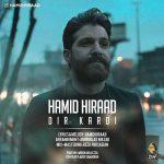 حمید هیراد - دیر کردی