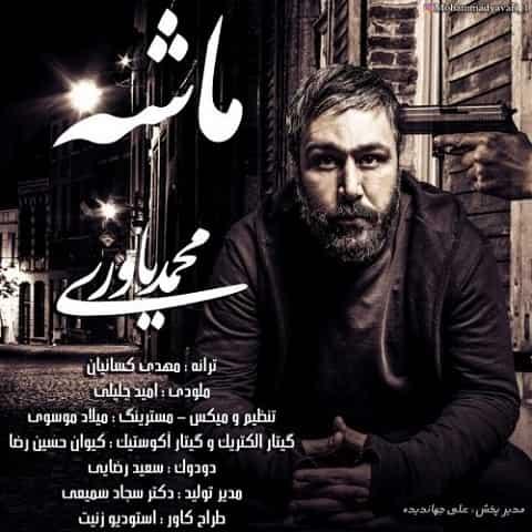 محمد یاوری - ماشه