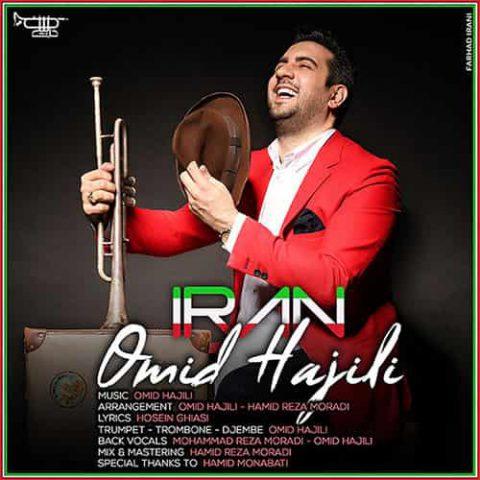 امید حاجیلی - ایران