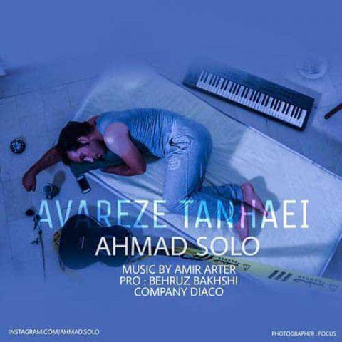 احمد سلو - عوارض تنهایی