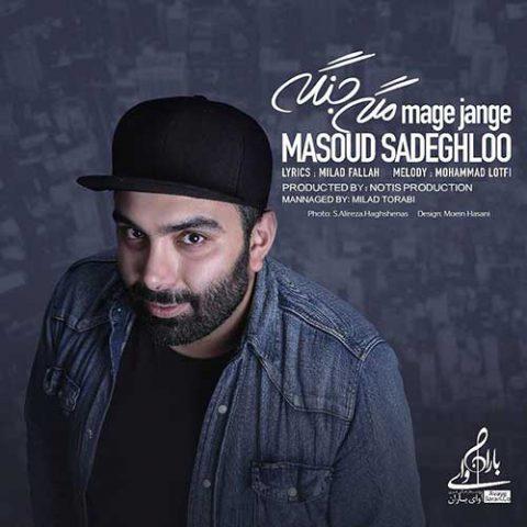 مسعود صادقلو - مگه جنگه