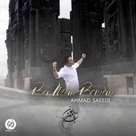 احمد سعیدی - با من بمان