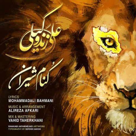 علی زندوکیلی - کنام شیران