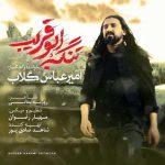 امیر عباس گلاب - تنگه ابوقریب