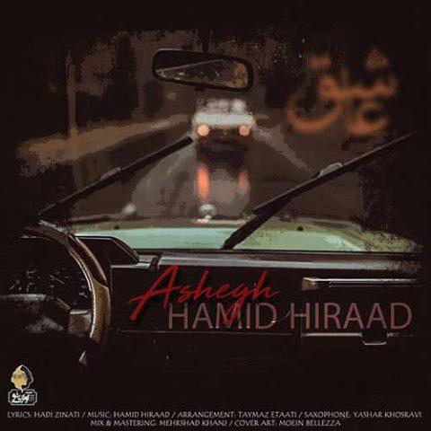 حمید هیراد - عاشق