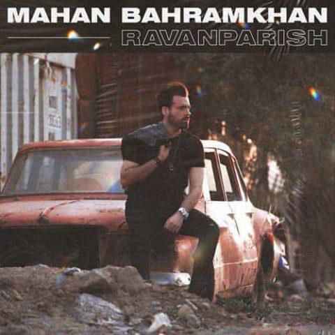 ماهان بهرام خان - روان پریش