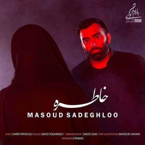 مسعود صادقلو - خاطره