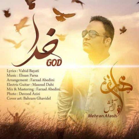 مهران آتش - خدا