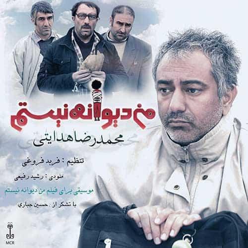اسامی خوانندگان پاپ با م خ ت دانلود آهنگ جدید محمدرضا هدایتی با نام من دیوانه نیستم