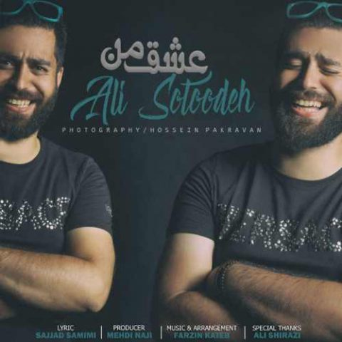 علی ستوده - عشق من