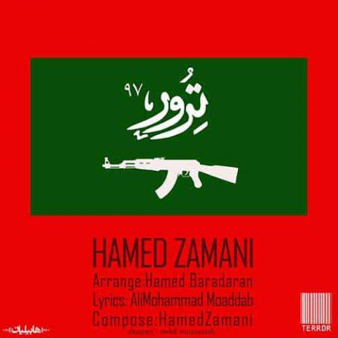 حامد زمانی - ترور ۹۷