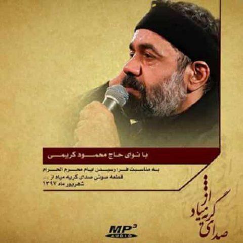 محمود کریمی - صدای گریه میاد