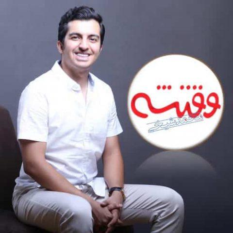 محمد شیخی - وقتشه