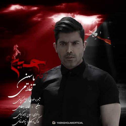 یاسین غلامی - آقام حسین