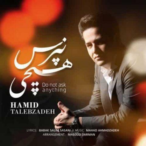 حمید طالب زاده - هیچی نپرس