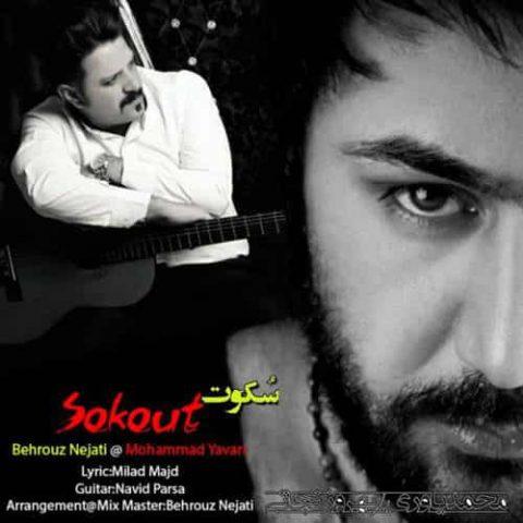 محمد یاوری - سکوت