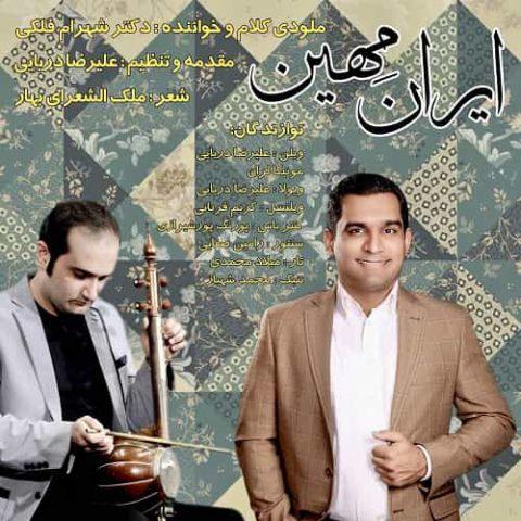 شهرام فلکی - ایران مهین