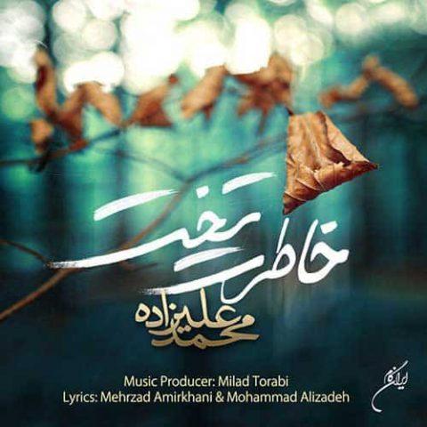 محمد علیزاده - خاطرت تخت