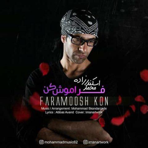 محمد اسکندرزاده - فراموش کن