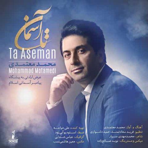 محمد معتمدی - تا آسمان