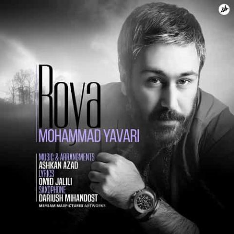 محمد یاوری - رویا