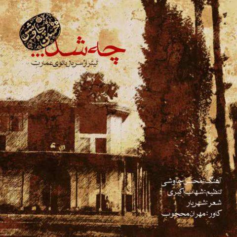 محسن چاوشی - بانوی عمارت