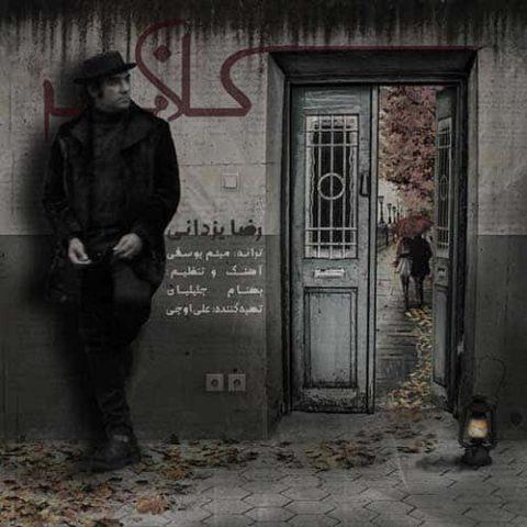 رضا یزدانی - کلافه