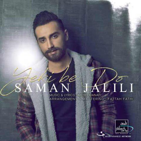 سامان جلیلی - یکی به دو