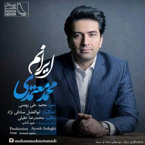 محمد معتمدی - ایرانم