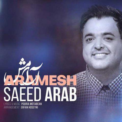 سعید عرب - آرامش
