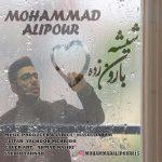 محمد علیپور - شیشه بارون زده