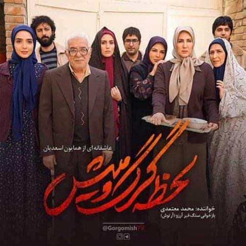 محمد معتمدی - لحظه گرگ و میش
