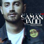 سامان جلیلی - سر به راه