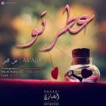 علی عجمی - عطر تو