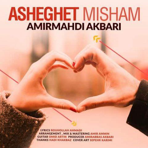 امیرمهدی اکبری - عاشقت شدم