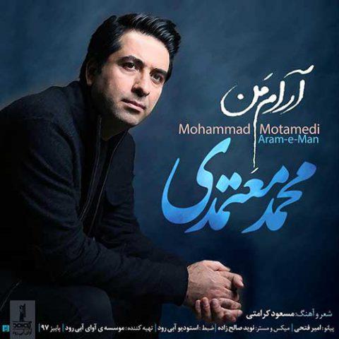 محمد معتمدی - آرام من