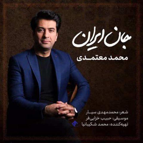 محمد معتمدی - جان ایران