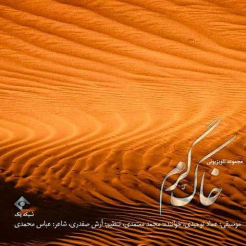 محمد معتمدی - خاک گرم
