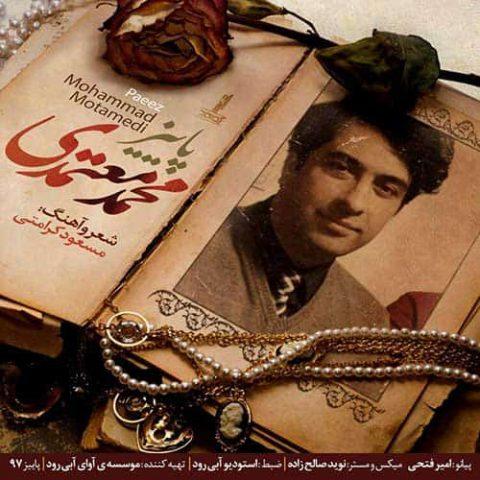 محمد معتمدی - پاییز