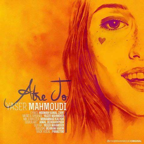 یاسر محمودی - عطر تو