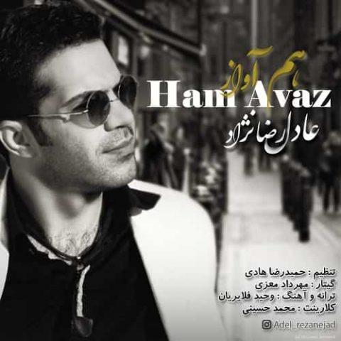 عادل رضانژاد - هم آواز