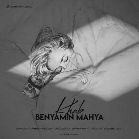 بنیامین محیا - خواب