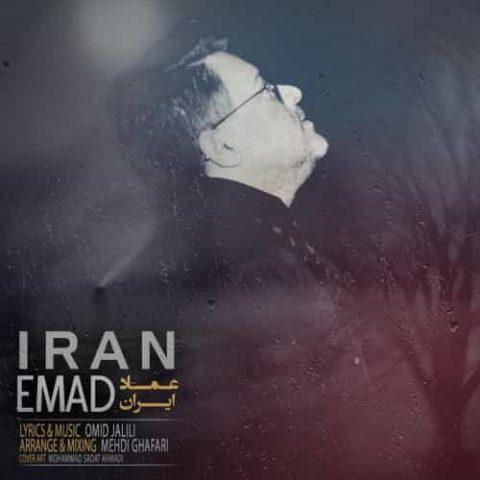 عماد - ایران
