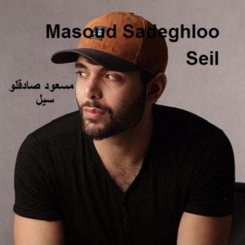 مسعود صادقلو - سیل