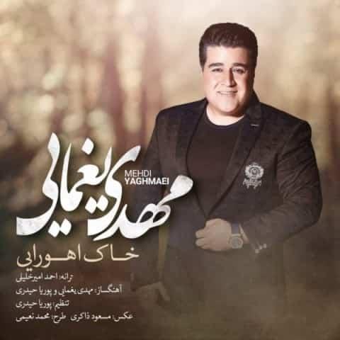مهدی یغمایی - خاک اهورایی
