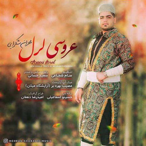مهران شکرایی - عروسی لرل
