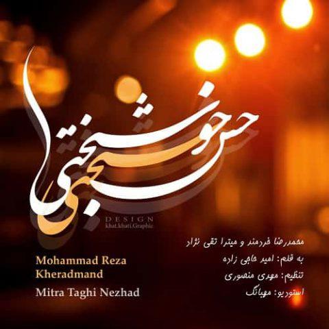 محمدرضا خردمند - حس خوشبختی